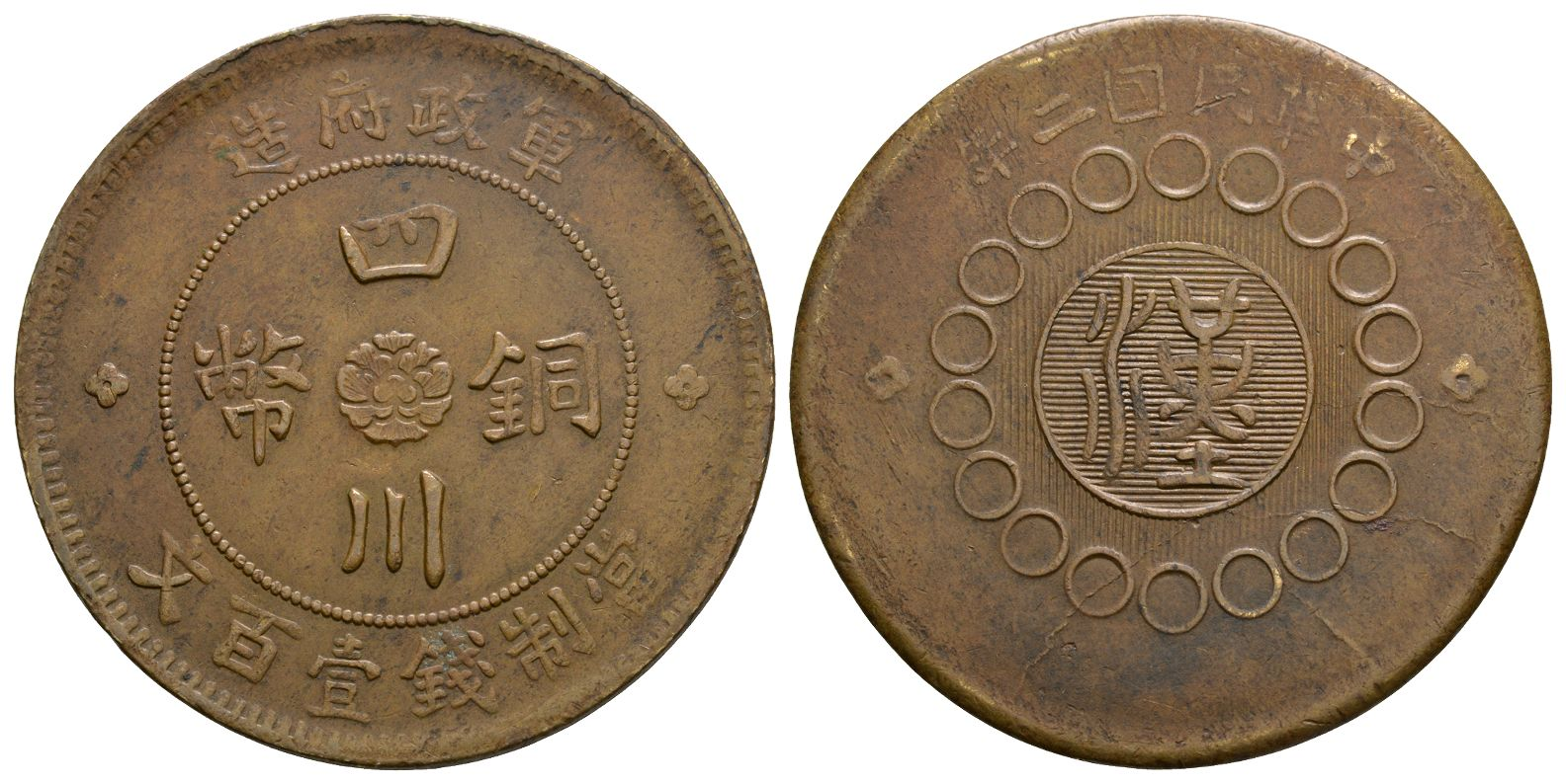 World Coins - China - 1913 - 100 Cash