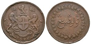 World Coins - Malaya - Penang - British East India Company - 1825 - 2 Pice