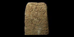 Phoenician Funerary Stele for King Hilles Son of King Uzriyya