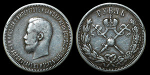 World Russia - 1896 - Coronation Issue Rouble