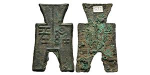 China  - Yan State - Reversed Square Foot Spade Money