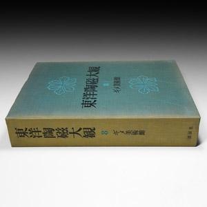Archaeological Books - Koyama / Pope - Oriental Ceramics Vol 8 Musee Guimet
