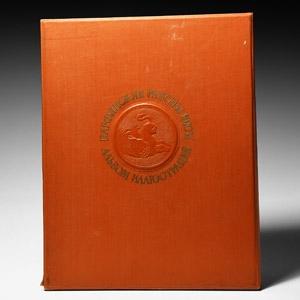 Archaeological Books - Turkmenistan Archaeological Expedition - Rhyton Plates Portfolio